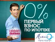 Город-курорт «Митино О2» Атмосфера курорта в 10 мин. от Москвы